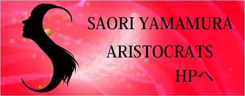 SAORI YAMAMURA ARISTOCRATS HPへ