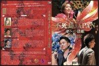 【完全受注販売DVD】 不死鳥JAPAN  【命への信頼】specialDVDセット